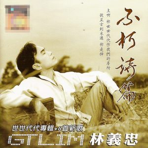 GTLim-album-psalm02